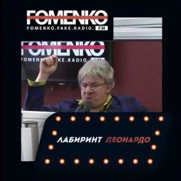 Лабиринт Леонардо